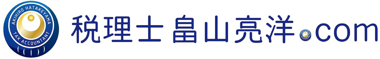 税理士 畠山亮洋.com